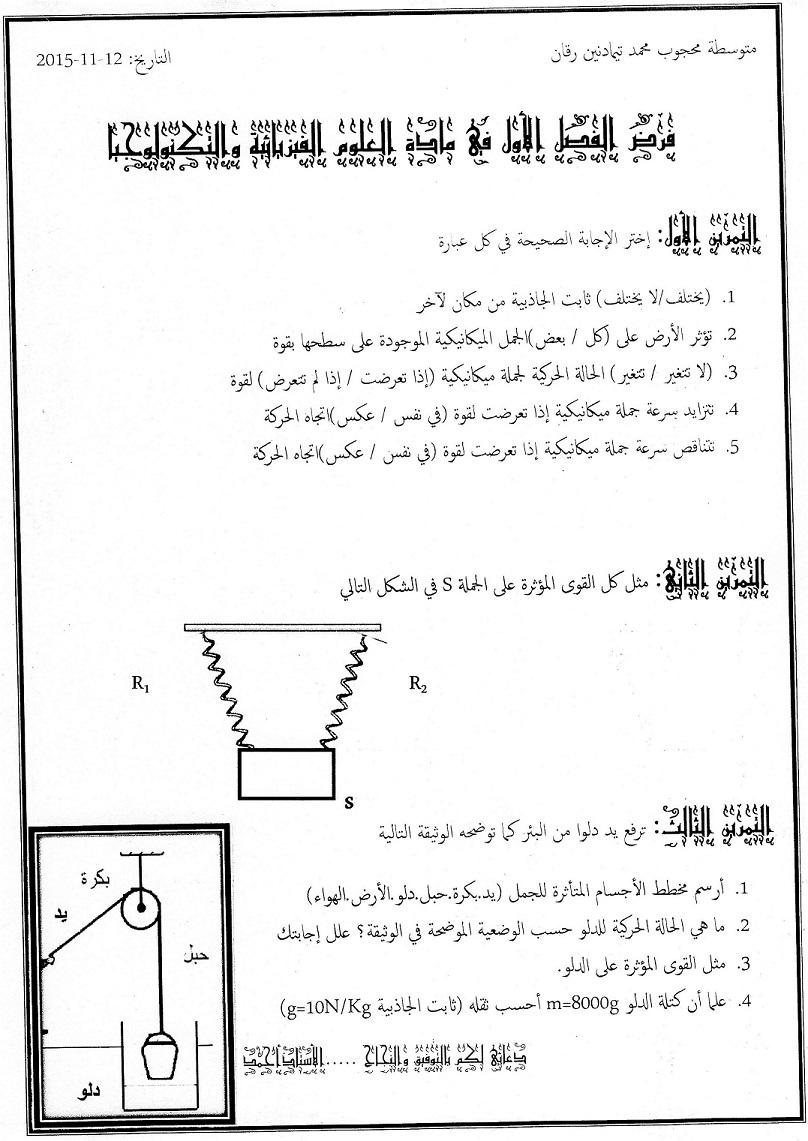فرض الفصل الأول في مادة العلوم الفيزيائية و التكنولوجية الرابعة متوسط 2015 - متوسطة محجوب محمد تيما File