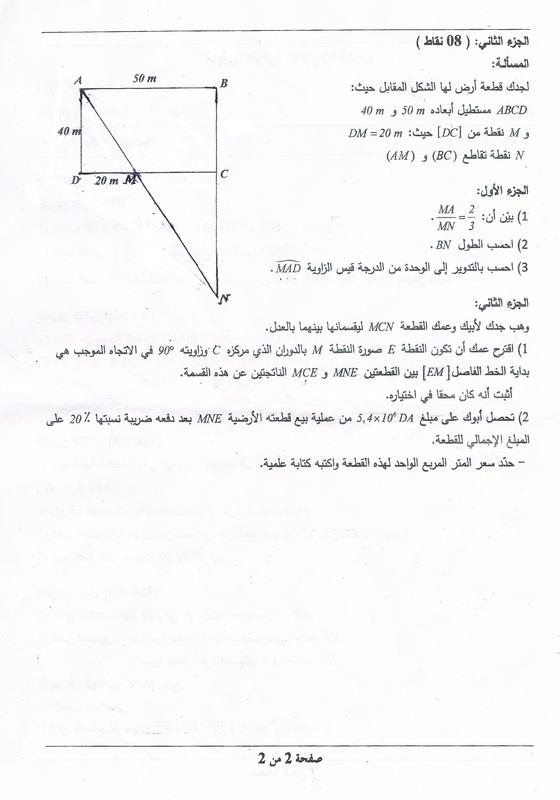 موضوع + التصحيح النموذجي في الرياضيات شهادة التعليم المتوسط  File